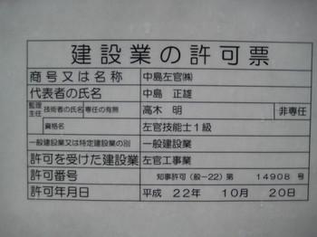 nagoya 030.jpg